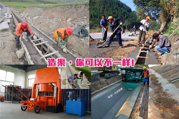 修水渠的多种方式