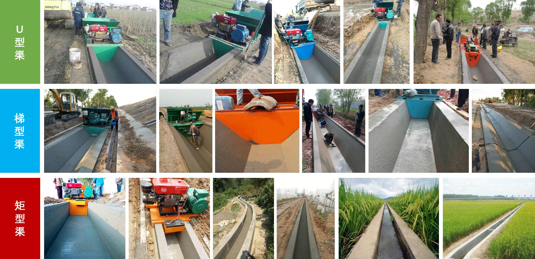 部分公路排水边沟成型机械施工案例图