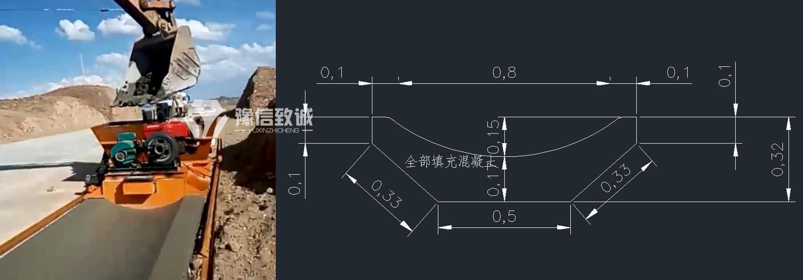 浅碟型水沟成型机现场和尺寸