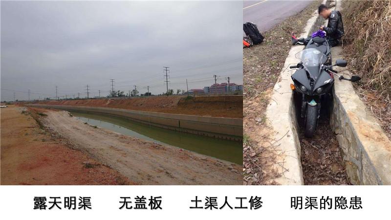 明沟排水渠样式和隐患